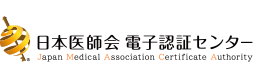 日本医師会電子認証センター Japan Medical Association Certificate Authority